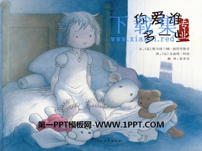 《你爱谁多一些》绘本故事PPT  第1张