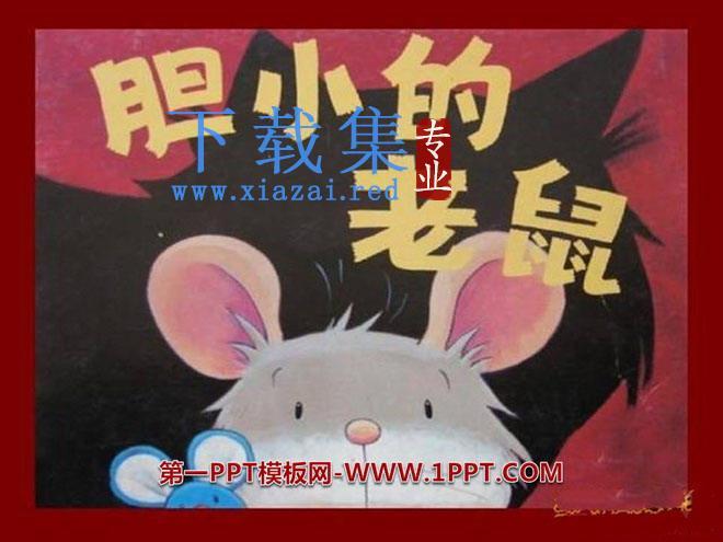 《胆小的老鼠》绘本故事PPT  第1张