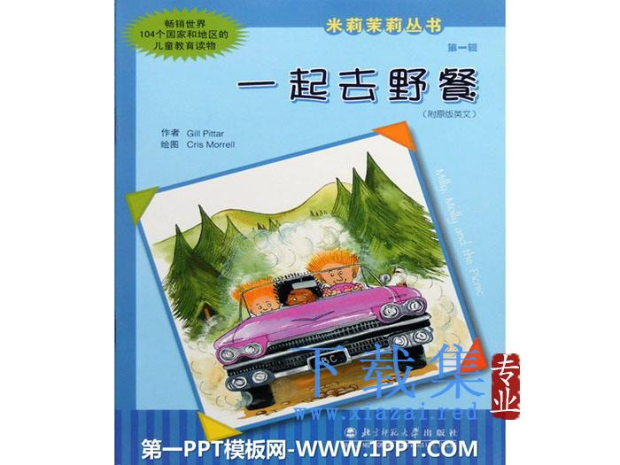 《一起去野餐》绘本故事PPT