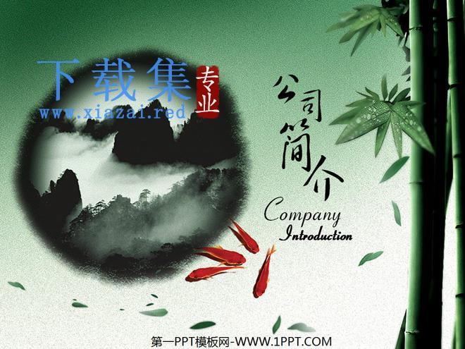 笔墨纸砚背景中国风PPT模板  第1张