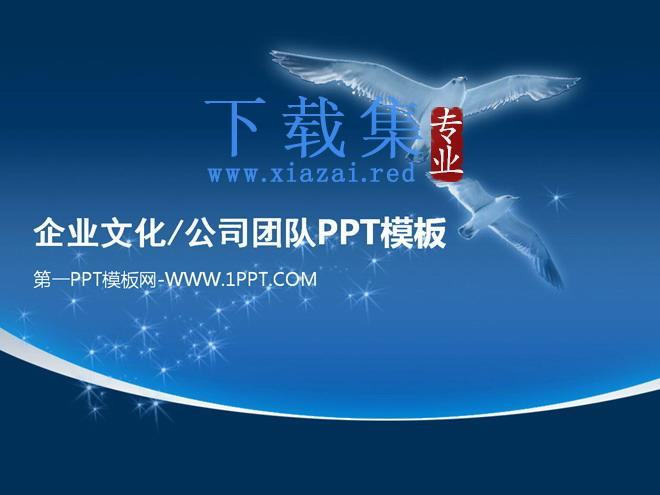 企业文化公司团队PPT模板  第1张