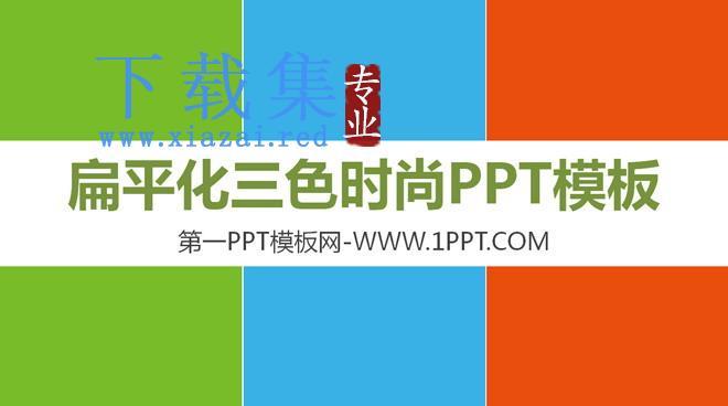 扁平三色时尚PPT模板  第1张
