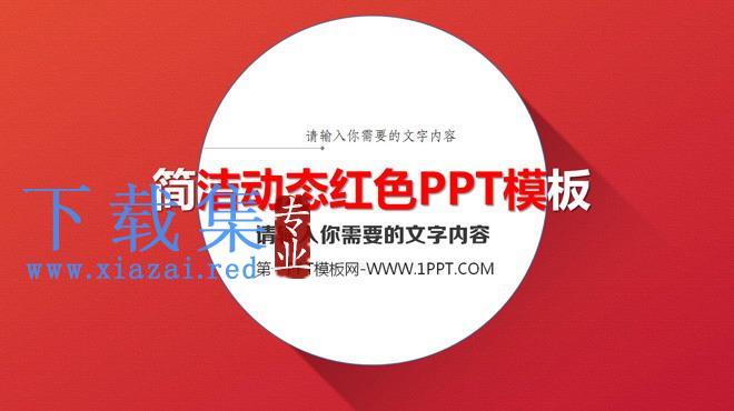 红色动态简洁PPT模板  第1张