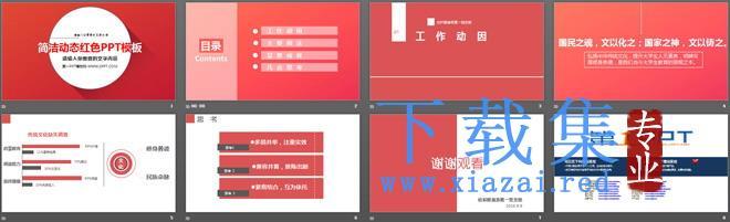 红色动态简洁PPT模板  第2张