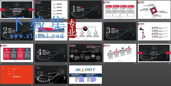 红黑双色简约大气商务PPT模板  第2张
