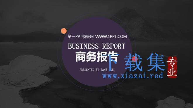 扁平高端产品展示商务PPT模板  第1张