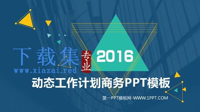 动态工作计划商务PPT模板  第1张
