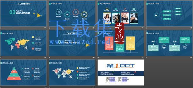 动态工作计划商务PPT模板  第3张