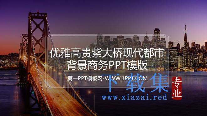 优雅高贵紫大桥现代都市背景商务PPT模版  第1张