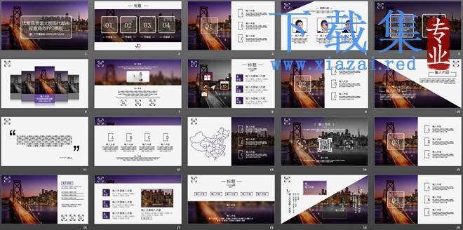 优雅高贵紫大桥现代都市背景商务PPT模版  第2张