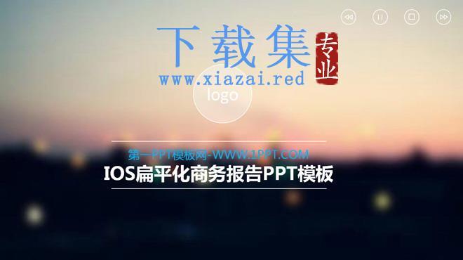 IOS扁平化商务PPT模板  第1张