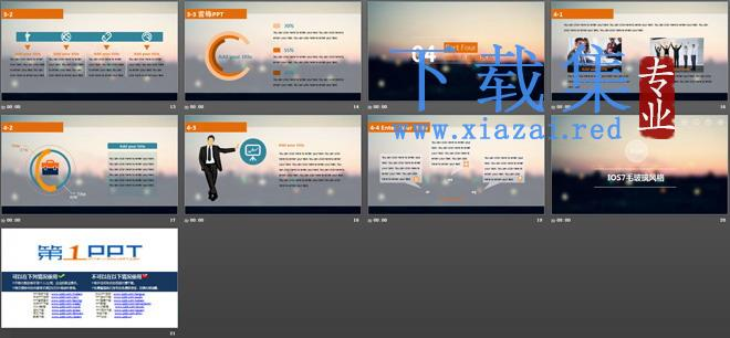 IOS扁平化商务PPT模板  第3张