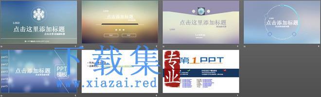 动态光斑炫丽背景IOS风格PPT开头动画模板  第2张