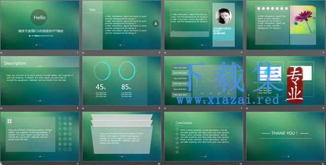 精美毛玻璃IOS风格商务PPT模板  第2张