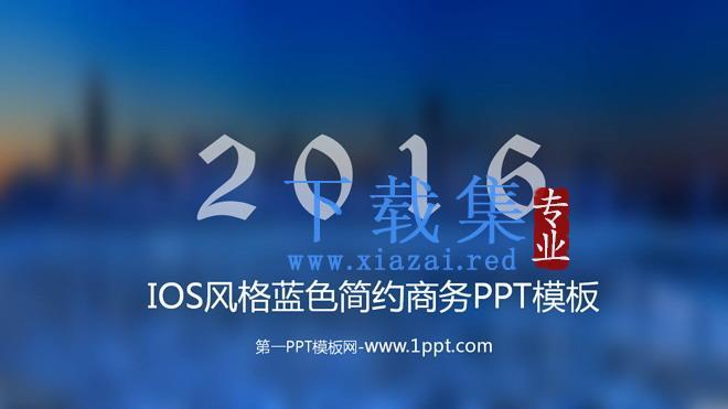 IOS风格蓝色简约商务PPT模板  第1张