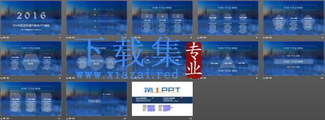IOS风格蓝色简约商务PPT模板  第2张