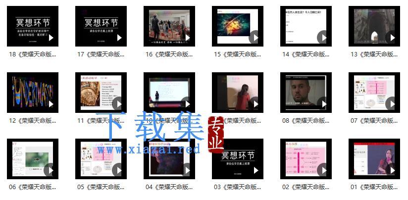 李欣频 2021荣耀天命版自己线上视频版  第1张