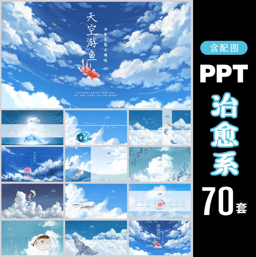 70套宫崎骏治愈系PPT模板
