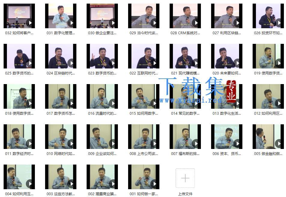 翟山鹰《中国资本商业模式新思维》32集视频完结