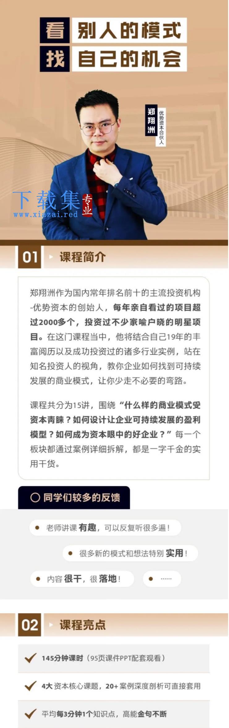 郑翔洲 商业模式+资本运营,看别人的模式寻找自己机会  第1张
